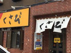 札幌から出発 旭山動物園近くのらー麺くさびさんへ こちらはローカルTVどさんこワイド212で地元民がイチオシのラーメン屋屋さんでした~! ラー麺くさび http://www.kusabi.jp/?mode=pc
