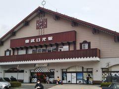 緩い上り坂の道をしばらく進むと山小屋風の東武日光駅の駅舎前に差しかかる。