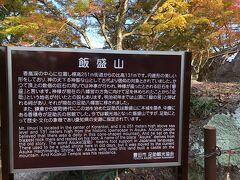 飯盛山 ここまではけっこうな急斜面で息が切れました。