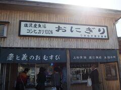 おにぎりの美味しいお店へ寄り道 うおぬま倉友農園直営店「おにぎり屋」 塩沢産魚沼コシヒカリ100パーセントで作ったおにぎり