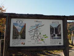 続いてやって来たのは紅葉真っただ中の清津峡