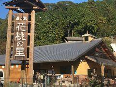 """4<道の駅「花桃(はなもも)の里」> 道の駅「花桃の里」でちょっと一休み。 地元のお母さんたちが心を込めて作った花桃カレーや小麦まんじゅうが人気。店内には、地元の野菜や山菜、しいたけ、お茶などが並ぶ。  Take a break at the roadside station """"Hanato no Sato"""". The flower peach curry and wheat buns made by local mothers are popular. Local vegetables, wild plants, shiitake mushrooms, and tea are lined up in the store."""