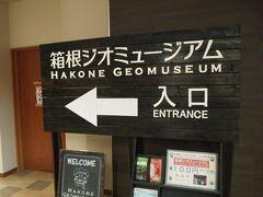 箱根ジオミュージアムでは、大涌谷がどうやってできた、とか、箱根の温泉事情とか地質のことが学べます。入場料は100円。 ブラタモリが体験できる気持ちになりました。