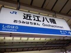 京都駅からラコリーナのある近江八幡までは乗り換えもなくすぐにつきました  しかし京都駅って、観光客が多い駅だと思うのですよ 改札入ってすぐの場所に路線図とかマップとか そういう慣れてない人向けの案内がないんですよ(見つけにくい場所にあっただけかもしれませんが) 東京駅や新宿駅にあるかと聞かれたら、ない気がすると思いますが… 欲しいですね