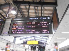 ツアーの始まりです。 今回も阪急交通公社トラピクスさんを利用しました。 参加したツアー客は利尻・礼文ツアーの時より 参加者が多いと思いました。 紅葉の越後・信州の旅は人気が高いようです。 東京駅をとき315で10:16分に出発し、11:35分に 越後湯沢駅に到着します。 飛行機で移動するより列車の移動の方が心理的にも 肉体的にも楽ちんです。