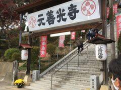 昨年末善光寺を参ったので両参り。
