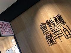 梅山鉄平食堂 博多店