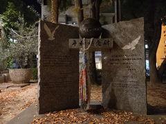 平和祈念碑