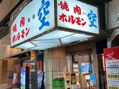 21時半。たこ焼きのあとは、お目当てのホルモン焼き!大阪に来たら必ずの店。時間的にラストオーダーギリギリでは入れた(*^^*)