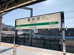 東京駅から軽井沢駅まで1時間程度の乗車で到着 出された軽食を食べているとあっという間です
