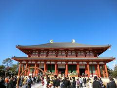次は興福寺へ来ました。 写真は最近再建された中金堂。  ここは藤原氏の菩提寺です。 元々は藤原鎌足の妻の鏡大王が、鎌足の病気平癒の為京都の山科に山階寺として建立し、本尊として鎌足初願の釈迦三尊像を安置したそう。 その後、藤原京に移り名前を厩坂寺と改め、平城京遷都の際に藤原不比等が平城京に移し、興福寺と名前を改めた。 その後も天皇皇后、藤原一族によって色んな建物が建てられていったそう。そして何度も火災等で消失し、その度再建を繰り返して今に至るそうです。
