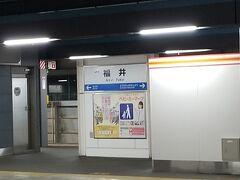 京都から1時間半ほどで福井へ到着です