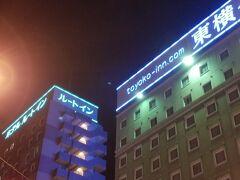お腹も満たされて 千鳥足の二人は今夜のお宿へ向かいます 福井駅に隣接する2軒のホテル 東横さんは会員でもあるのですが 大浴場がないので ルートインさんにお願いしました