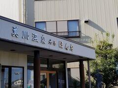 レンタカーにしたのは温泉の為です^^  まずは「美川温泉元湯ほんだ」さんへお邪魔します