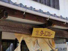最近昼食難民になることが多かったので ちゃんと調べてこちらのお店をチェックしておきました 石川県民熱愛と言われる 「ターバンカレー美川インター店」さんです  福井から美川インターで降りて 温泉と食事が楽しめるだろうと このルートを選んでみました  金沢市内に入ると激混みするだろうしね(^^ゞ