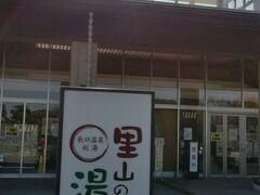 お腹もいっぱいのなったところで 2湯行きます(^^)/ 「辰口温泉総湯里山の湯」さんへお邪魔します