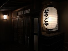 """今日は""""どうごや""""というゲストハウス型旅館に宿泊です。  昭和初期に建てられ、以前は料亭だった館内を 旅館にアレンジされたそうです。  旅館の方も気さくな方で、アットホームでステキでした。 周辺にはホテルや旅館がたくさんありましたが、ここがオススメです!   1番のオススメポイントが、、、"""