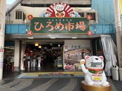 日本のがっかり観光地と言われている はりやま橋をさらっと眺め、 商店街を散策してひろめ市場へ   お魚屋さんやお肉屋さんなど美味しそうお店がたくさん お昼から飲めるお店がたくさんあってお酒付好きには最高スポット! 通いたい~