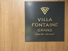 訳あって急遽、有明で当日泊することになった月曜日。 ホテルの予約が完了したのは、その日の夜20時頃(°_°) アクセス良くて、商業施設(有明ガーデン)の隣で、天然温泉もあるということで、有明エリアでは一番新しく2020年8月1日にオープンしたての【ヴィラフォンテーヌグランデ東京有明】に泊まることにしました。  ホテルに到着したのは21時半ちょっと前。 フロントスタッフより地域共通クーポンの説明を受け、その後は専用機械でチェックインの手続きを。 隣にある有明ガーデンとは連絡通路でつながっていて、有明ガーデンには飲食店が40店舗くらいあるからそこで夕飯を食べてそのまま天然温泉に行こう、という魂胆でした。  しかし、フロントのお姉さんに聞いたらコロナの影響でほとんどのお店が21時半ラスト、22時クローズなんだとか。急いで時計を見たら21:30ちょうど! 急いで目当ての店に電話して、滑り込みでテイクアウトの予約を取りました(*_*)