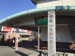 吾野駅にはその他にも御嶽山東郷公園の石碑があり、 吾野駅から1kmほど歩くと東郷神社があります。 前にはここで降りて歩いて行き東郷公園の一番上まで行きました。