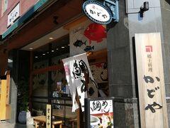 さて、ブランチとしましょう。 先程商店街を歩いた時の様子から、松山の名物は「鯛めし」らしいのです。 クーポンが使えるこちらのお店「かどや」。まさにロープウェイ商店街の入口角。地下1階のお店に入ります。