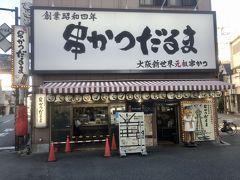 12:12  だるま総本店は列ができていたので通天閣店へ  すんなり入店  https://www.kushikatu-daruma.com/tenpo_tsutenkaku.html  食べログ https://tabelog.com/osaka/A2701/A270206/27005917/