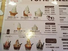 次に向かうのは、夢みるく。 宮崎で100年の歴史ある牛乳屋さんがオープンした、ソフトクリームをメインとしたカフェ。 ここのコーヒー牛乳と、ソフトクリームどちらも食べたかったので、コーヒー牛乳ラテをオーダーしました。