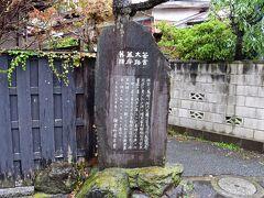 若宮大路御所 鎌倉幕府最後の将軍御所。 現在は住宅街の一角に石碑があるのみ。