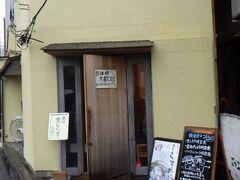 鎌倉甚平 高徳院参道の角にある食堂。