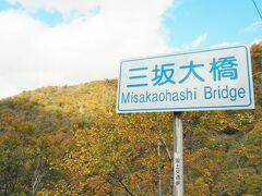この三坂大橋も「ここ止まって」で、寄ってもらった場所のひとつ