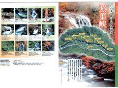 絶景の連続でどこからが「照葉峡」だったのかよくわからなかったのですが、みなかみ町観光協会のHPからダウンロードしたマップがこちら。 利根川の支流、湯ノ小屋沢川に沿って、俳人「水原秋桜子」が命名した大小11の滝が5kmにわたって点在しています。 http://www.enjoy-minakami.jp/place.php?itemid=513