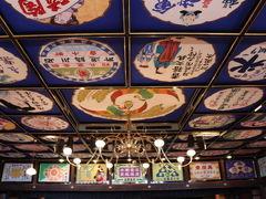 ここの特徴というか目玉は、天井に描かれた広告画。 鮮やかというか艶やかというか。