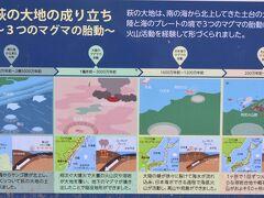道の駅 あさひ の前の案内板です。 萩ジオパークもスタートしたようです。 山口県はジオ魅力満載です。