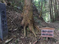 五文蔵峠とも。 坂道での土砂災害から守るためにつくられたとか。
