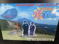以前にTVで  高千穂峰の斜面に  おりょうさんの顔が見えると放送したらしい  今は斜面の様子が変わったみたいで見えませんでした