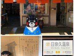 次の停車駅は日奈久温泉駅。くまモーン!!