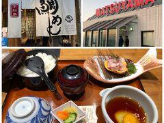 松山の所用を終えて松山空港へ。夕食はかどやさんの宇和島鯛めしにしました。GOTOクーポンの利用で凄い混んでます。宇和島鯛めし1,600円也。