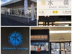 最初の停車駅・水俣駅。降りて駅舎を見学します。駅舎のデザインはおれんじ食堂のデザインを手掛けた方とか。