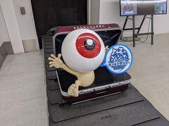 手荷物レーンに目玉のおやじが居ました。 米子空港は鬼太郎空港と名乗るだけあって鬼太郎推し。