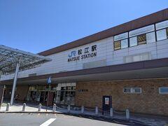 定刻で松江駅に到着しました。快晴です! 宍道湖で夕日を見る予定なので良かったです。(前日まで曇りの予報でした)夕日サイトの夕日指数は100%だし、夕日は余裕!とこの時は思ってました。