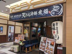 ちょうどお昼時なのでシャミネ松江という駅ビルの中にあるお店でお昼ごはん。日本海が近いので海鮮丼を食べようと思い、島根・鳥取漁港海鮮の文字に魅かれてこちらのお店へ入店。