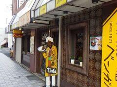 ベンガル 横須賀のカレーショップ。 老舗的存在らしい。