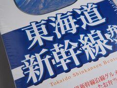 東海道新幹線弁当 新横浜駅で購入。