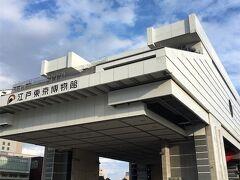 江戸東京博物館にも歩いていきました。  駅も道路も全て清潔でピカピカで何でもキラキラして見える不思議。