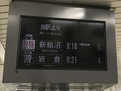 名古屋着 乗り替えて 名鉄で犬山へ