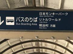 犬山駅着~ まず目指すは 明治村 駅前からバスに乗ります