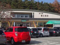 朝それほど早くなく自宅を出発します。  一般道に入り道の駅で休憩しますが、ここは有名な吉田うどんも食べることができる道の駅富士吉田。
