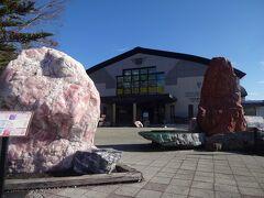 この道の駅の向かい側にはこんな建物があります。  なるさわ富士山博物館です。