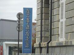グラバー園から出島へ 長崎市旧香港上海銀行長崎支店記念館 地下駐車場の隣です