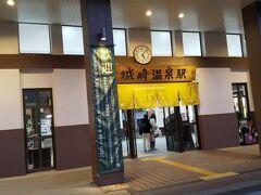 ふたたび、城崎温泉へ。 17時17分の帰りの列車まで時間があるので城崎探索。